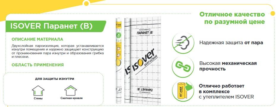 Пароизоляция для дома Isover (Изовер)