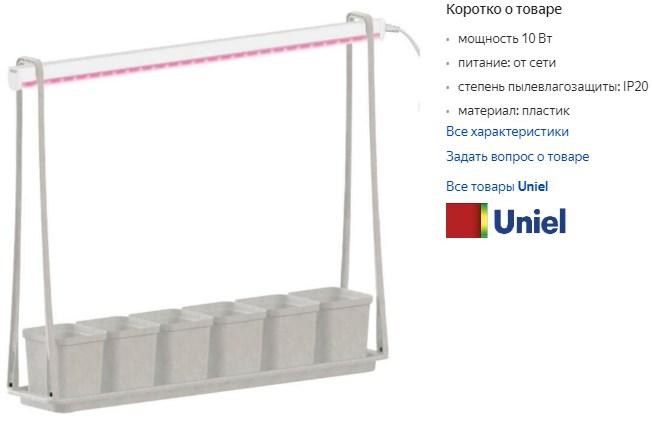 Светильник для рассады с подставкой и горшочками