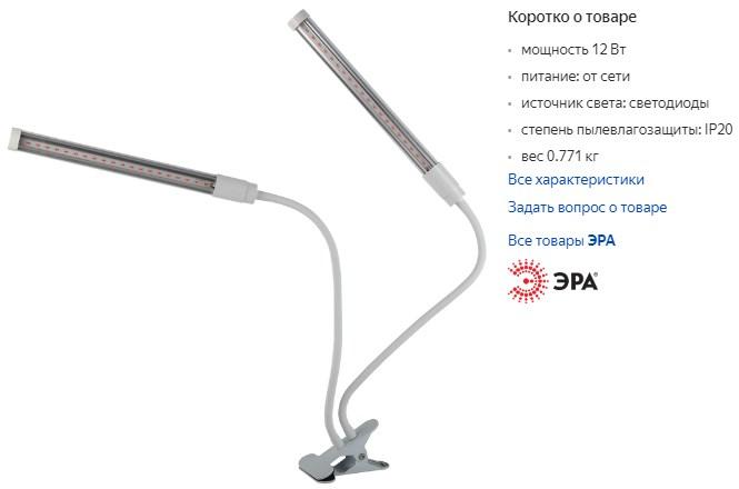 Светильник для рассады на прищепке двойной ЭРА