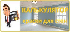 Калькулятор для краски стен