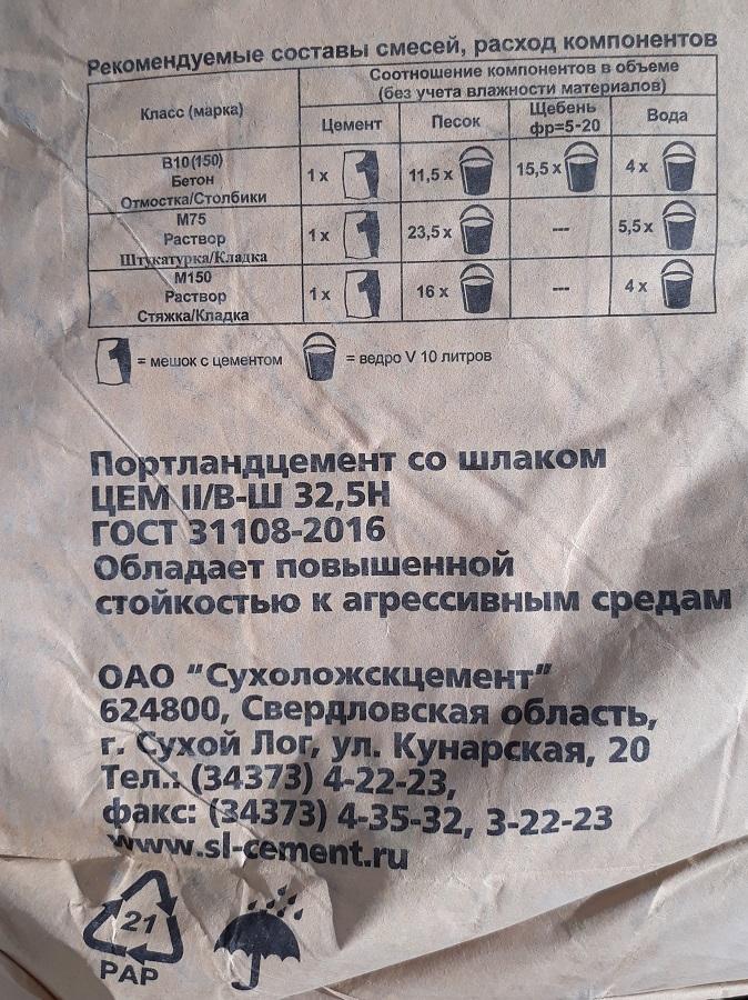 Рецепт бетона в ведрах