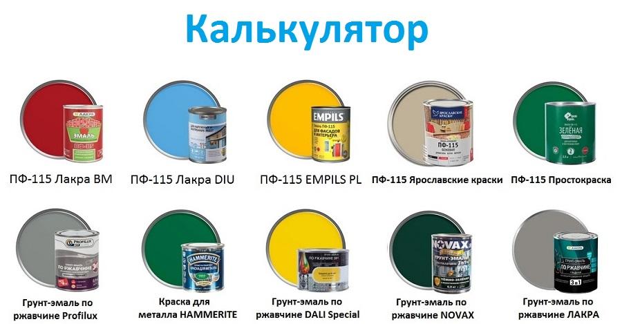 Разные виды красок по металлу