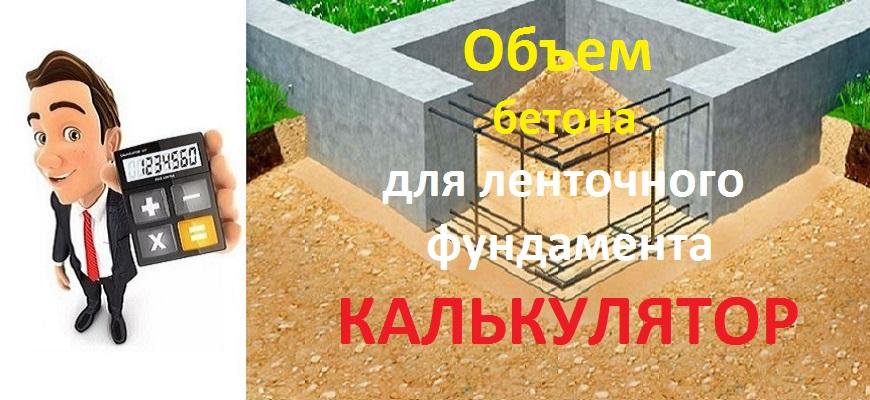 Калькулятор расчета бетона на ленточный фундамент