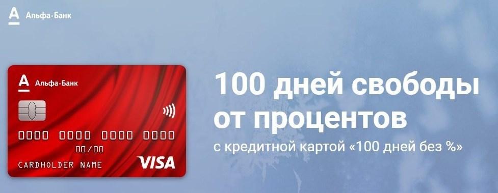 фото 100 дней свободы от процентов